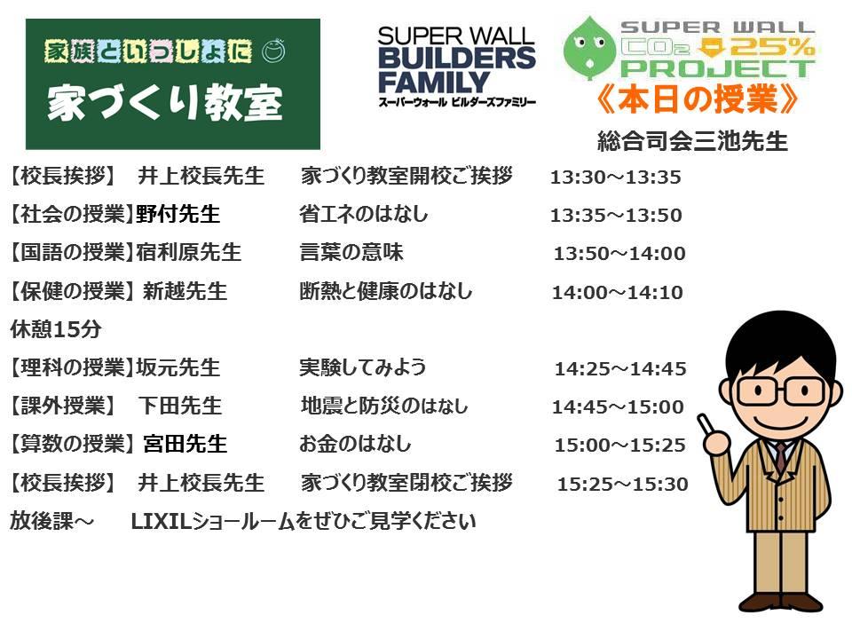【表紙・当日レジュメ】2月26日南九州SW会家づくり教室